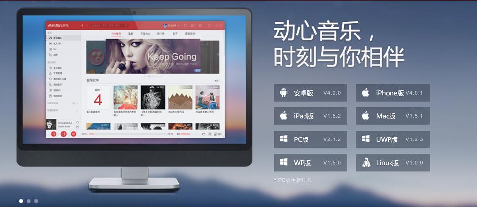 网易云音乐官网下载