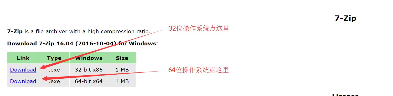 7-Zip官网下载