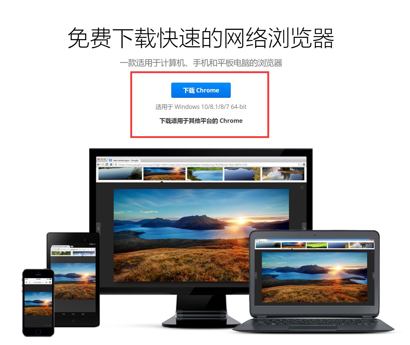 Chrome官网下载