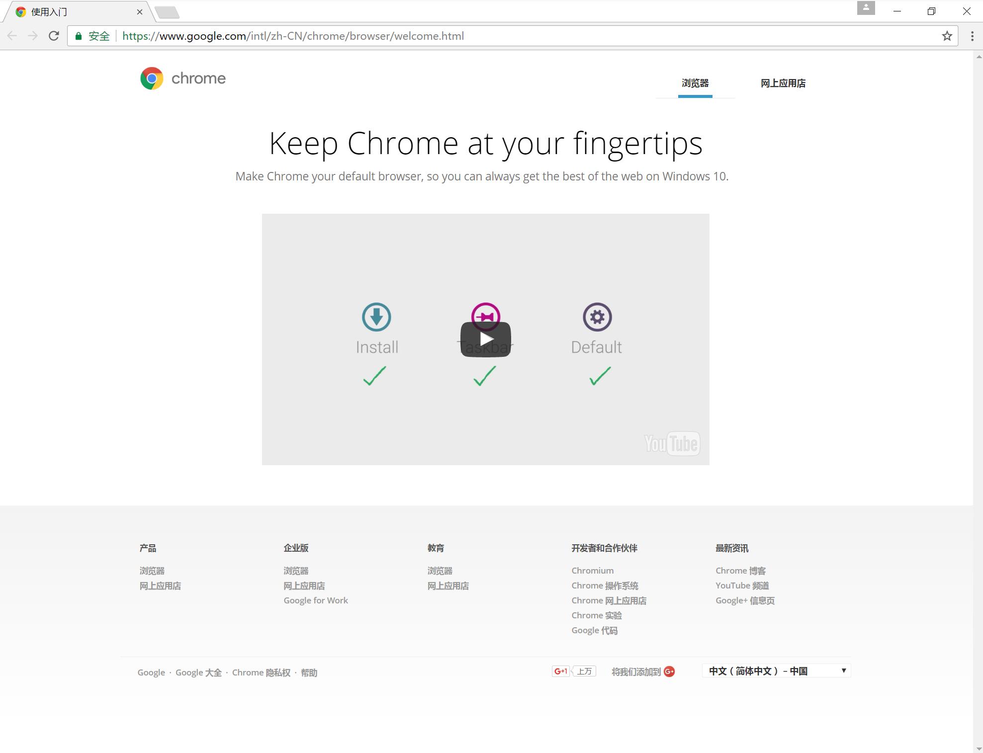 Chrome首页