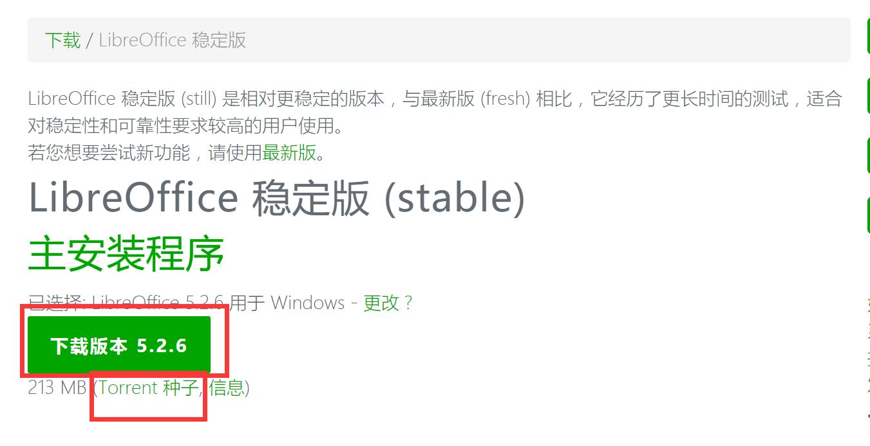 LibreOffice官网下载