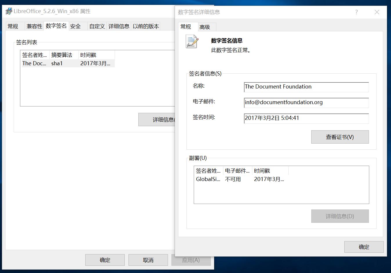 LibreOffice数字签名