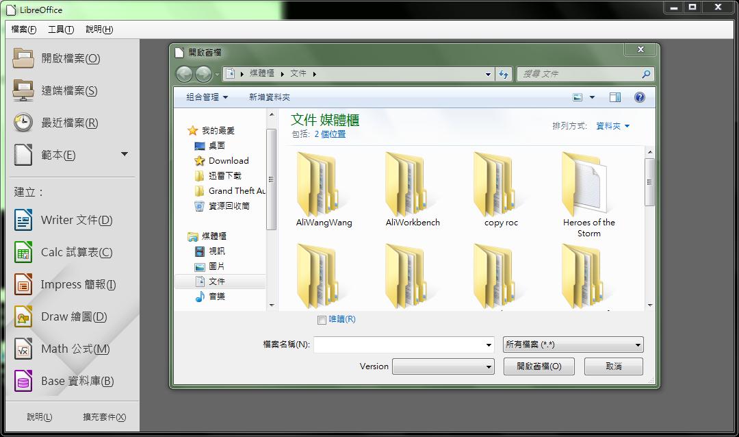 LibreOffice文件选择