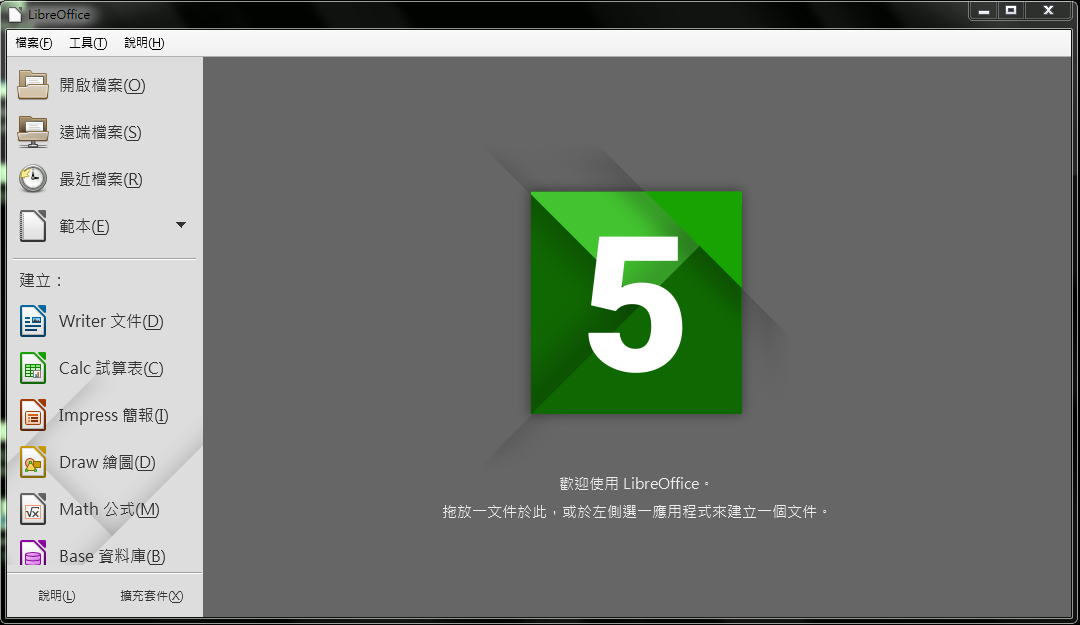 LibreOffice首页