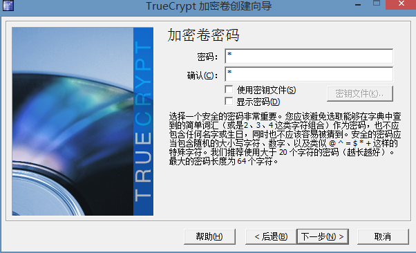 TureCrypt密码