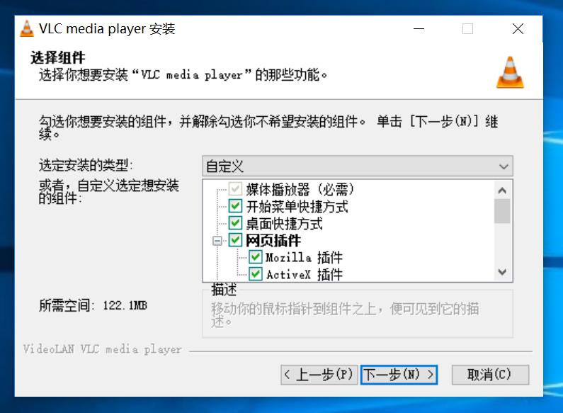 VLC安装