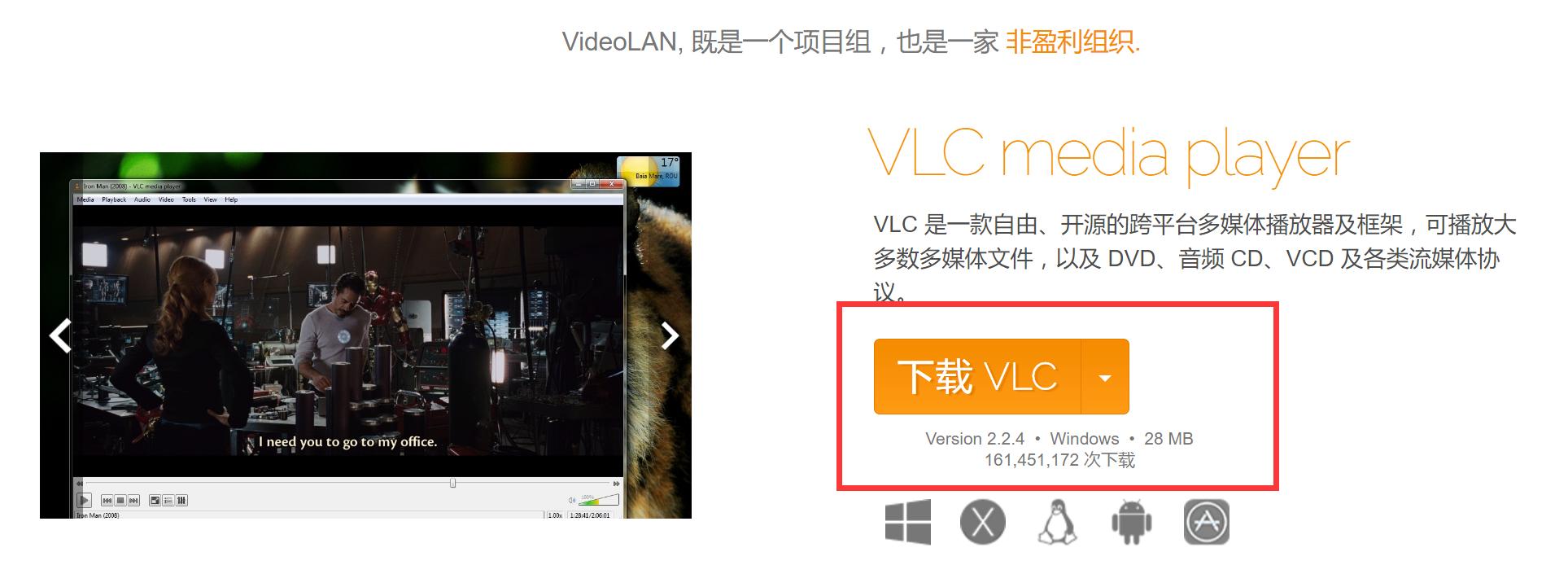 VLC官网下载