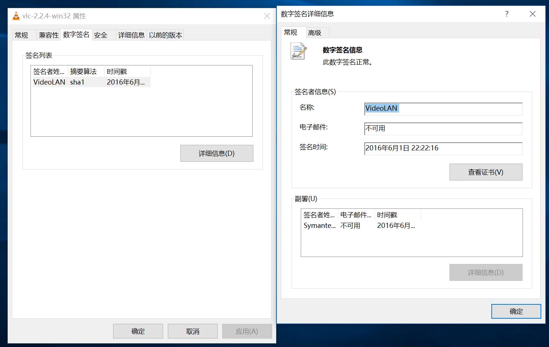 VLC数字签名